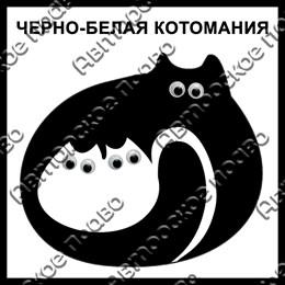 Магнит черно-белый с подвижными глазками Котейки вид 29