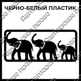 Магнит черно-белый с подвижными глазками Слоны
