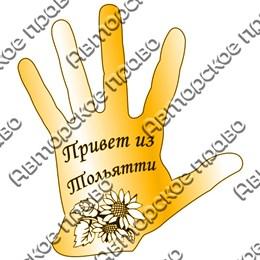 Сувенирный магнит зеркальный рука с символикой Тольятти