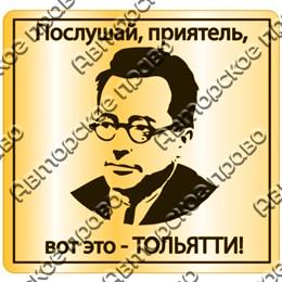 Сувенирный магнит зеркальный с символикой Тольятти