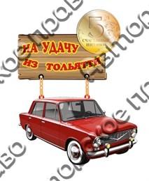 Сувенирный магнит Качи с авто и символикой Тольятти