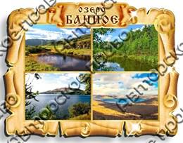 Магнит сувенирный Свиток коллаж с видами озера Банное