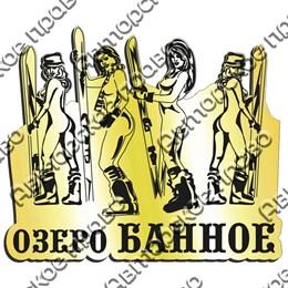 Магнит зеркальный Девушки со сноубордами и символикой Банное