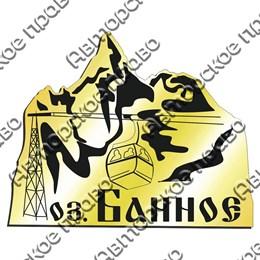 Магнит зеркальный Гора с символикой озера Банное