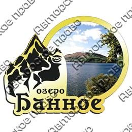 Магнит зеркальный с картинкой Гора вид 2 с символикой озера Банное