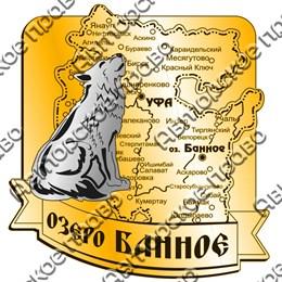 Магнит зеркальный комбинированный Карта с волком и символикой озера Банное