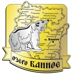 Магнит зеркальный комбинированный Карта с медведем и символикой озера Банное