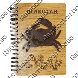 Блокнот деревянный с накладным элементом Краб и символикой Вашего города формат А6, 50 листов