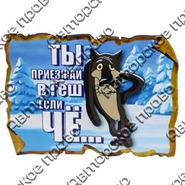 Магнит на холодильник Свиток с волком и символикой Шерегеша