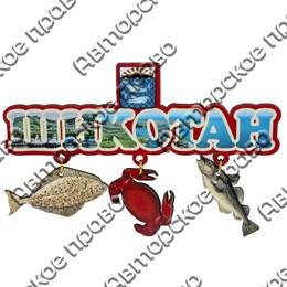 Сувенирный магнит Логотип Вашего города с подвесными рыбами