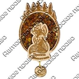 Магнит с янтарем Лисичка с символикой Вашего города и подвесной деталью вид 1