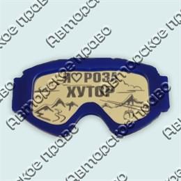 Купить магнитик зеркальный двухслойный горнолыжная маска с названием города