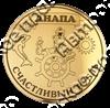 Магнитик зеркальный 1-цветный Счастливый рубль с символикой Вашего города вид 2 - фото 36545