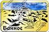 Магнит Панорама гор с названием Вашего города Прямоугольный зеркальный золото - фото 36646