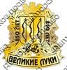 Магнит Герб Вашего города с короной зеркальный золото - фото 36929