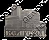 Магнит Достопримечательность Вашего города зеркальный серебро - фото 36933