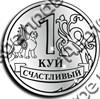 Магнит Счастливый рубль Памятник Вашего города зеркальный серебро - фото 37128