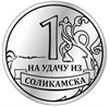 Магнит Счастливый рубль из Вашего города зеркальный серебро - фото 37131