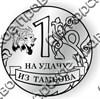 Магнит Счастливый рубль Волк из Вашего города зеркальный серебро - фото 37141