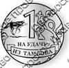 Магнит Счастливый рубль Волк из Вашего города зеркальный серебро - фото 37142