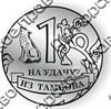 Магнит Счастливый рубль Волк из Вашего города зеркальный серебро - фото 37143