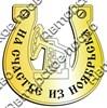 Магнит Подкова Нефтекачалка с названием Вашего города зеркальный золото - фото 37151