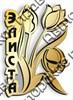 Магнит Тюльпан с названием Вашего города зеркальный золото - фото 37255