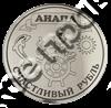 Магнитик зеркальный 1-цветный Счастливый рубль с символикой Вашего города вид 2 - фото 53302