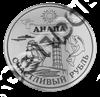 Магнит зеркальный 1-цветный Счастливый рубль с символикой вашего города вид 4 - фото 53303
