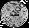 Магнит зеркальный 1-цветный Счастливый рубль с символикой вашего города - фото 53304