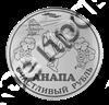 Магнит зеркальный 1-цветный Счастливый рубль с символикой Вашего города вид 3 - фото 53305