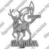"""Магнит зеркальный 1-цветный """"Олень с логотипом газпрома"""" Надым  - фото 53310"""