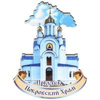 Магнит 1-слойный Собор на ленте №1 с символикой Вашего города - фото 53502
