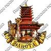 Магнит 3-хслойный №4 Пагода Элиста артикул 2567 - фото 53525