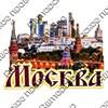 Магнит 3-хслойный №2 с достопримечательностью города Москва артикул 2574 - фото 53532