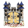 Магнит с подвижными деталями Замок с логотипом города Воронеж артикул 2576 - фото 53534