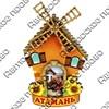 Магнит с подвижной деталью №53 Мельница с символикой города Атамань артикул 2580 - фото 53538