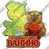 Магнит 1-слойный Медведь с подвижными глазками и картой Вашего региона, края, области - фото 53606