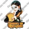Магнит 1-слойный Этно девушка с фурнитурой- капля нефти с символикой Вашего города - фото 53634