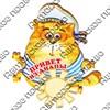 Магнит 1-слойный Кот в тельняшке с зеркальной фурнитурой с символикой Вашего города - фото 53645