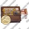 Магнит 1-слойный Кошелек - денежный талисман с купюрами и зеркальной фурнитурой с символикой Вашего города - фото 53683