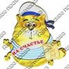 Магнит 1-слойный Кот в тельняшке с зеркальной фурнитурой с символикой Вашего города - фото 53728