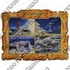 Магнит 1-слойный Свиток коллаж с видами Вашего горнолыжного курорта - фото 53778