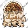 """Магнитик с янтарем """"Медведь"""" №1 с символикой Вашего города - фото 54333"""