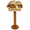 "Магнит с янтарем ""Медведи"" №1 с символикой Вашего города - фото 54351"