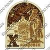 """Магнит с янтарем """"Достопримечательности"""" №1 с символикой Вашего города - фото 54358"""