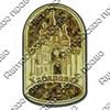 """Магнит с янтарем """"Храм"""" №3 с символикой Вашего города - фото 54400"""