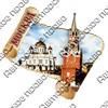 """Магнитик 2-хслойный """"Свиток"""" с символикой Вашего города - фото 54422"""