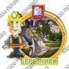 """Магнитик 2-хслойный """"Шахтер"""" с символикой Вашего города - фото 54426"""