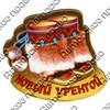"""Магнитик 2-хслойный """"Унты"""" с символикой Вашего города - фото 54428"""